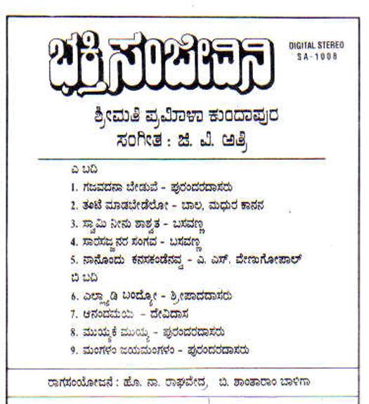KANNADA BHAJANE PDF